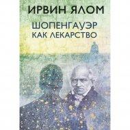 Книга «Шопенгауэр как лекарство».