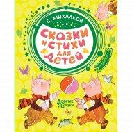 Книга «Сказки и стихи для детей».
