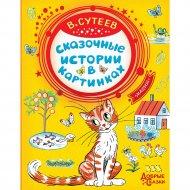 Книга «Сказочные истории в картинках».