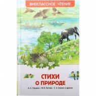 Книга «СТИХИ О ПРИРОДЕ» Лемене-Македон.