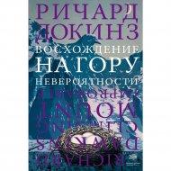 Книга «Восхождение на гору Невероятности».