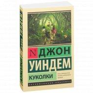 Книга «Куколки».