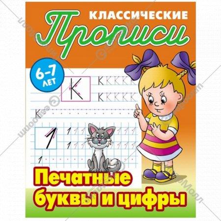 Прописи классические «Печатные буквы и цифры 6-7 лет».