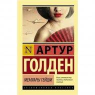 Книга «Мемуары гейши».