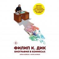 Книга «Филип К. Дик. Биография».