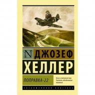 Книга «Поправка-22».