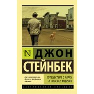 Книга «Путешествие с Чарли».