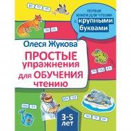 Книга «Простые упражнения для обучения чтению».