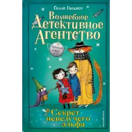 Книга «Секрет невезучего эльфа».