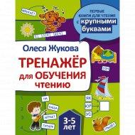 Книга «Тренажер для обучения чтению».