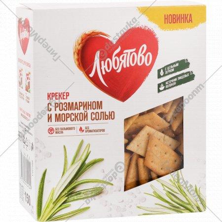Крекер «Любятово» с розмарином и морской солью, 150 г