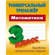 Универсальный тренажер «Математика. 3 класс».