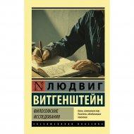 Книга «Философские исследования».