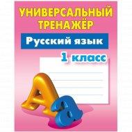 Универсальный тренажер «Русский язык. 1 класс».