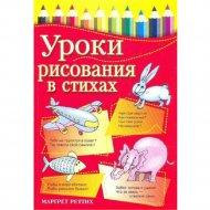 Книга «Уроки рисования в стихах» Реттих М.