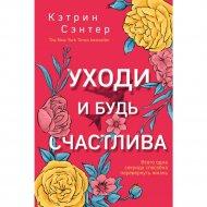 Книга «Уходи и будь счастлива».
