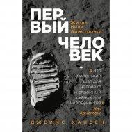 Книга «Первый человек. Жизнь Армстронга».