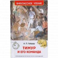 Книга «Тимур и его команда» А. Гайдар.