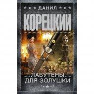 Книга «Лабутены для Золушки».