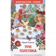 Книга «Три толстяка» Ю.К.Олеша.