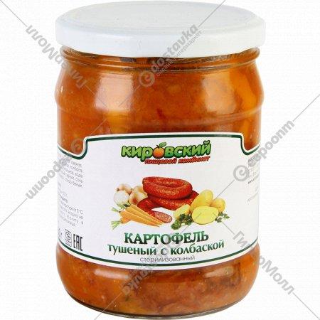 Картофель тушеный с колбаской, 450 г.