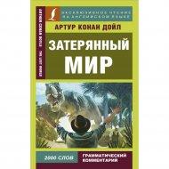 Книга «Затерянный мир».