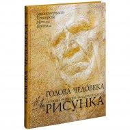 Книга «Голова человека. Основы учебного академического рисунка».