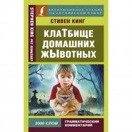 Книга «Клатбище домашних жывотных».