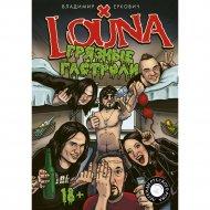 Книга «Louna. Грязные гастроли».