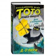 Книга «Дело о похищенном сыре».