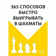 Книга «365 способов выигрывать в шахмат».