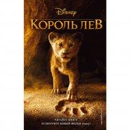 Книга «Король Лев».