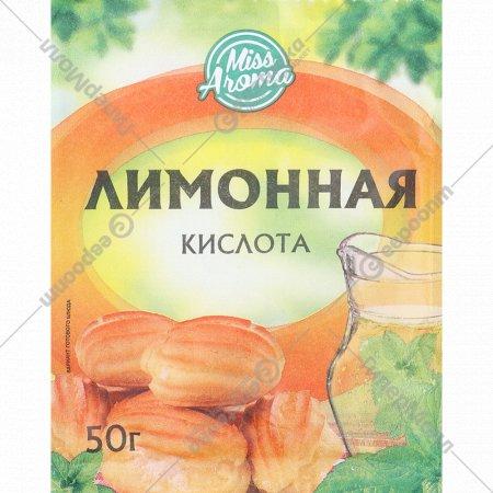Лимонная кислота «Эстетика вкуса» 50 г.