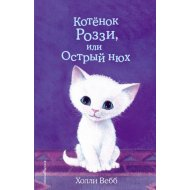 Книга «Котёнок Роззи, или острый нюх».