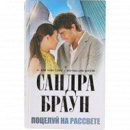 Книга «Поцелуй на рассвете» Сандра Браун.