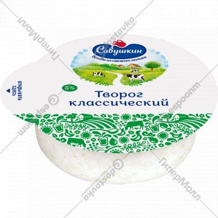 Творог классический «Савушкин» 5%, 300 г.