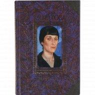 Книга «Избранное» А. Ахматова.