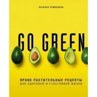 Книга «Go green. Яркие рецепты».