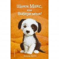 Книга «Щенок Макс, или выбери меня!».
