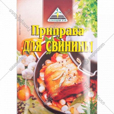 Приправа «Cykoria» для свинины, 30 г.