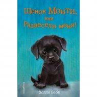 Книга «Щенок Монти, или Развесели меня!» Холли Вебб.