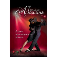 Книга «В огне аргентинского танго».