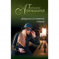 Книга «Девушка из нежной стали».