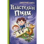 Книга «Властелин Пыли».
