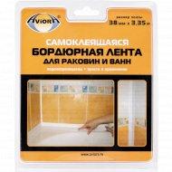 Бордюрная лента «Aviora» для раковин и ванн, 38 мм x 3.35 м.