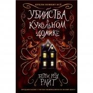 Книга «Убийства в кукольном домике».