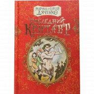 Книга «Последний Кентавр» Дяченко М.С.