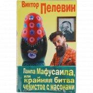 Книга «Лампа Мафусаила, или крайняя битва чекистов с масонами» Пелевин В.