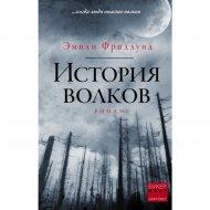 Книга «История волков».