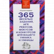 Книга «365 веселых заданий, игр ребусов, фокусов и конкурсов» В. Надеждина.